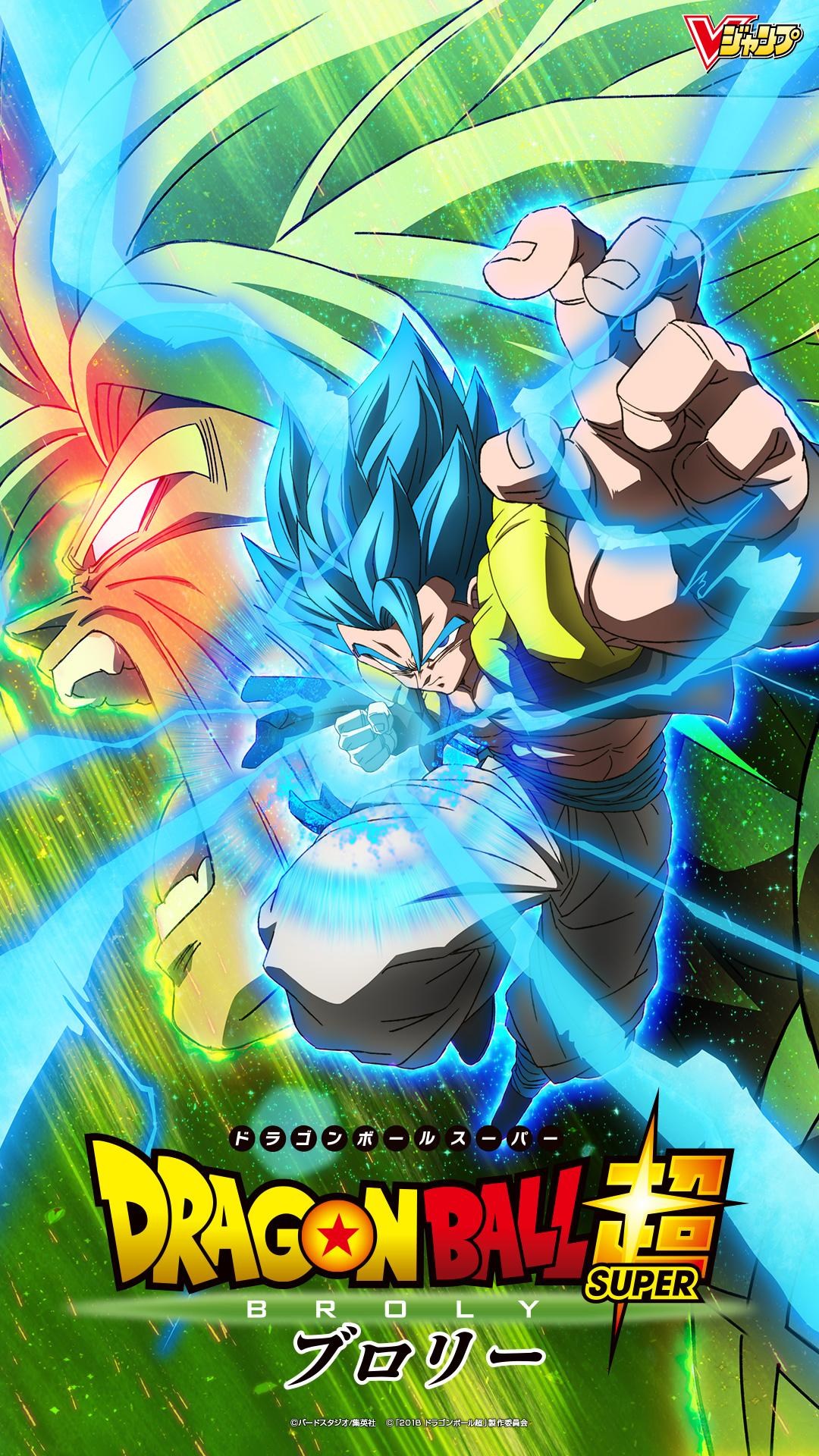 Dragon Ball Super Broly Wallpaper 1920x1080