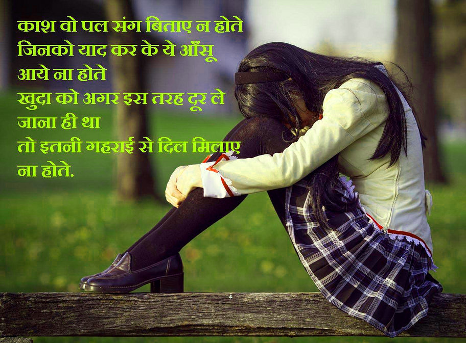 हिंदी सैड स्टेटस Hindi Sad Images Wallpaper Photo Pics - Shayari Dard Hd , HD Wallpaper & Backgrounds