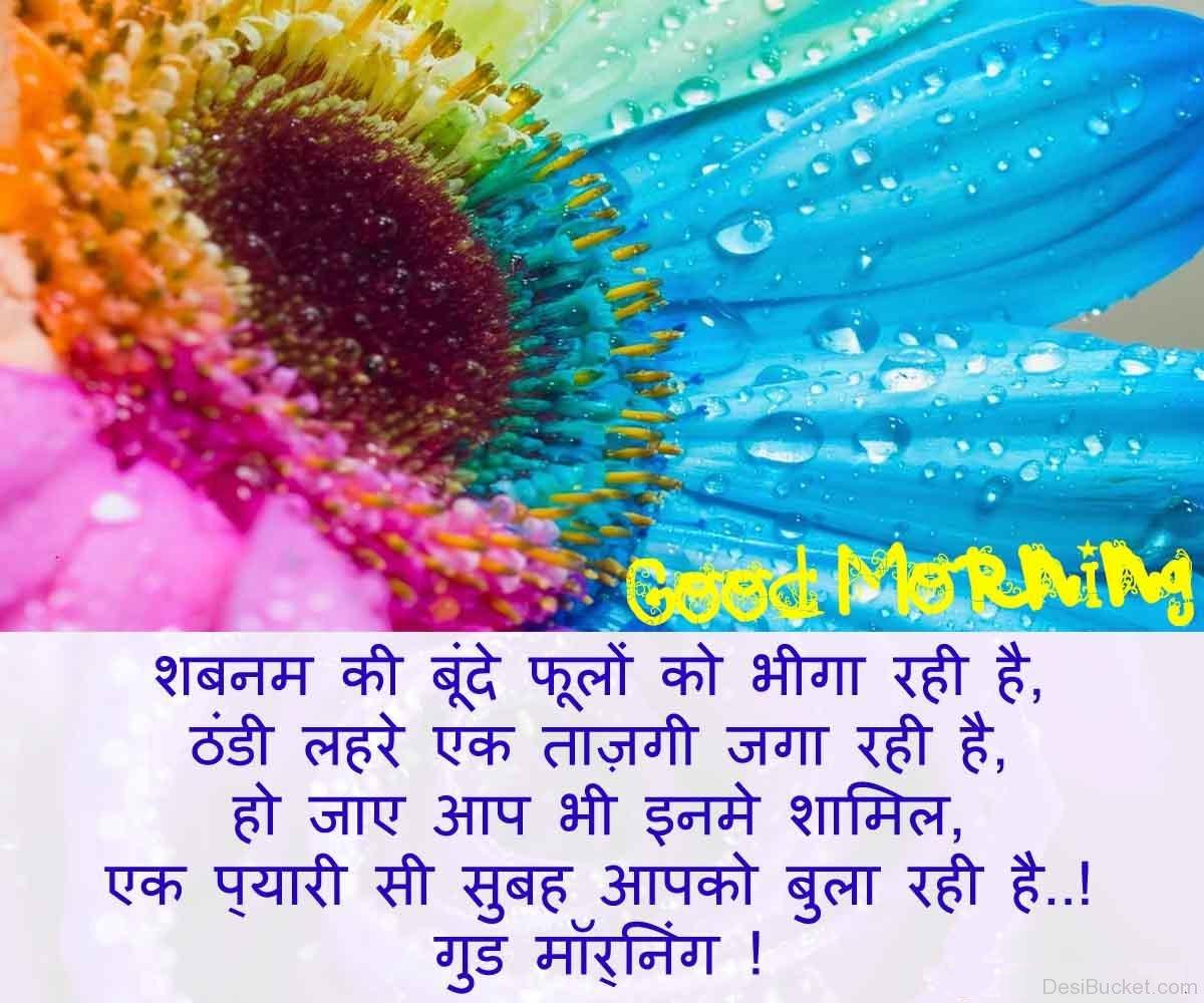 Ek Pyari Si Subah Aapko Bula Rahi Hai - Pyari Si Good Morning , HD Wallpaper & Backgrounds