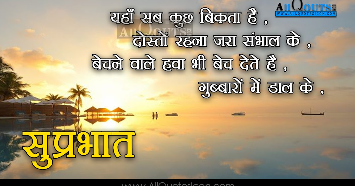 Good Morning Hindi Quotes Hd Wallpaper Wallpapersharee - Good Morning Motivational Images Hd In Hindi , HD Wallpaper & Backgrounds