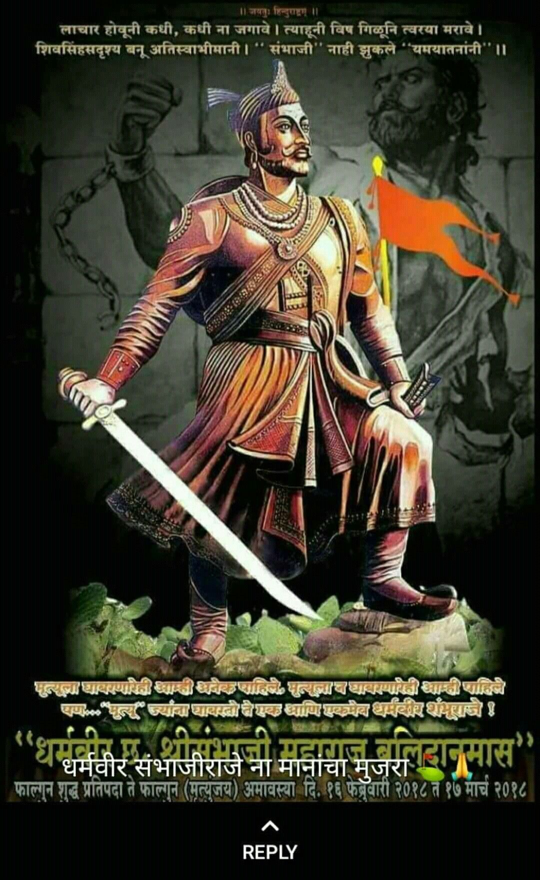 Chatrapati Sambhaji Maharaj Prithviraj Chauhan, Shivaji - Sambhaji Maharaj , HD Wallpaper & Backgrounds
