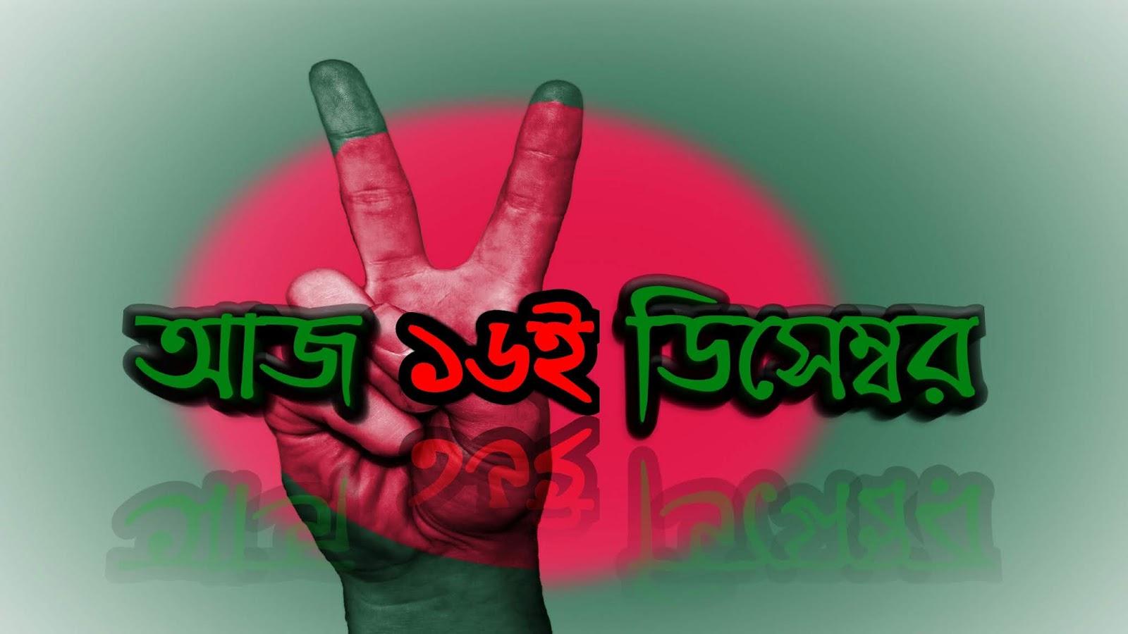 16 December Victory Day Bangladesh Wallpaper - 16 December Status Bangla , HD Wallpaper & Backgrounds