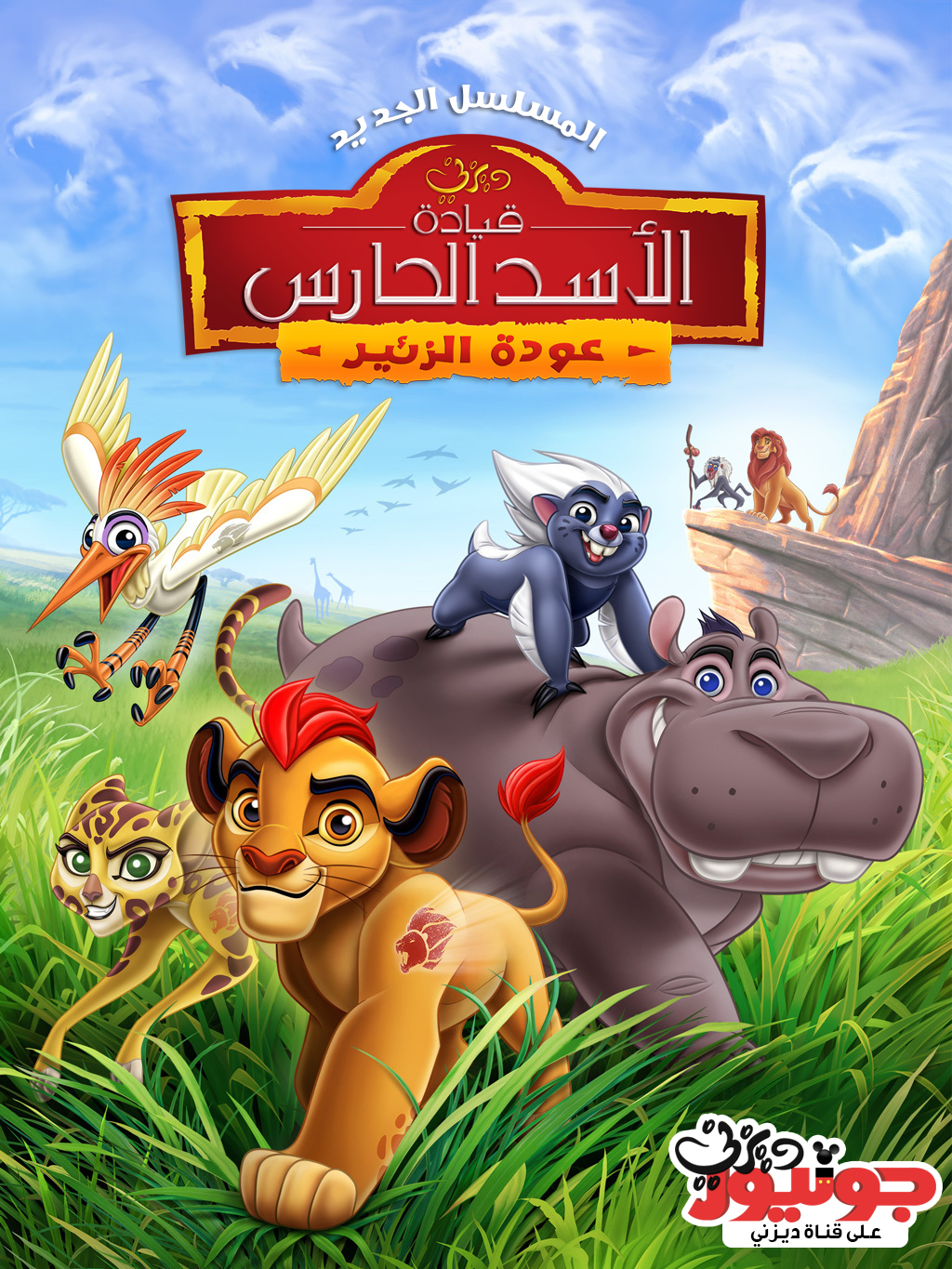 The Lion Guard Images The Lion Guard قيادة الأسد الحارس - Lion Guard Movie Poster , HD Wallpaper & Backgrounds