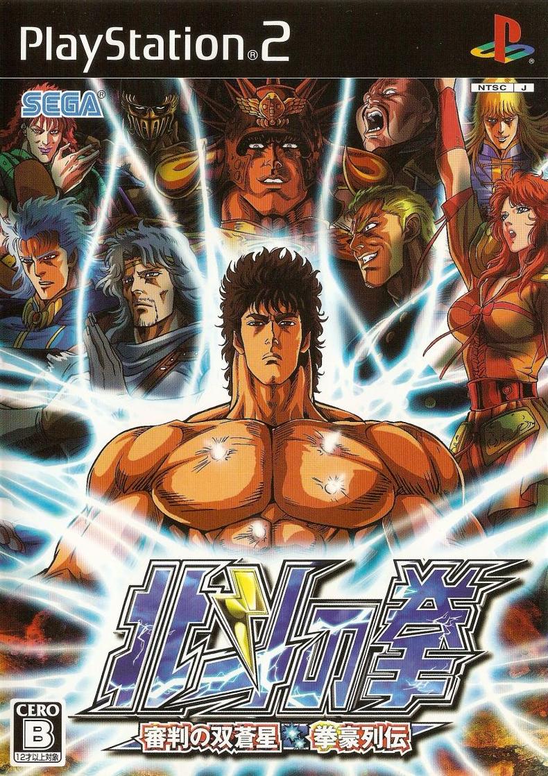 Hokuto No Ken Fist Of The North Star Hokuto No Ken Ps2