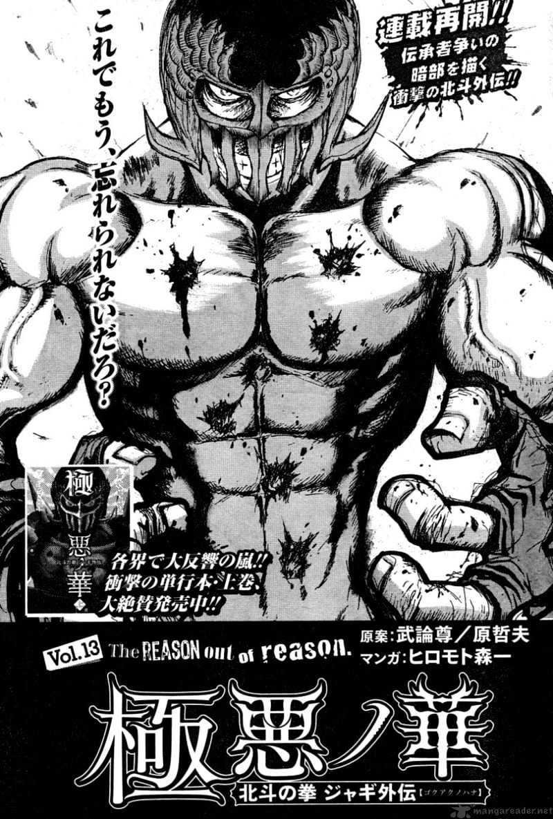 Image 323 Hokuto No Ken Jagi Gaiden 1081720 Hd