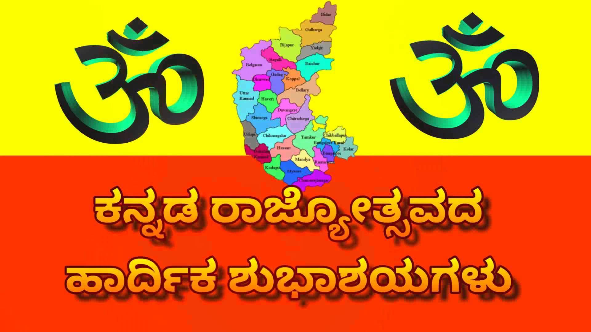 karnataka rajyotsava 1139470 hd wallpaper backgrounds download karnataka rajyotsava 1139470 hd