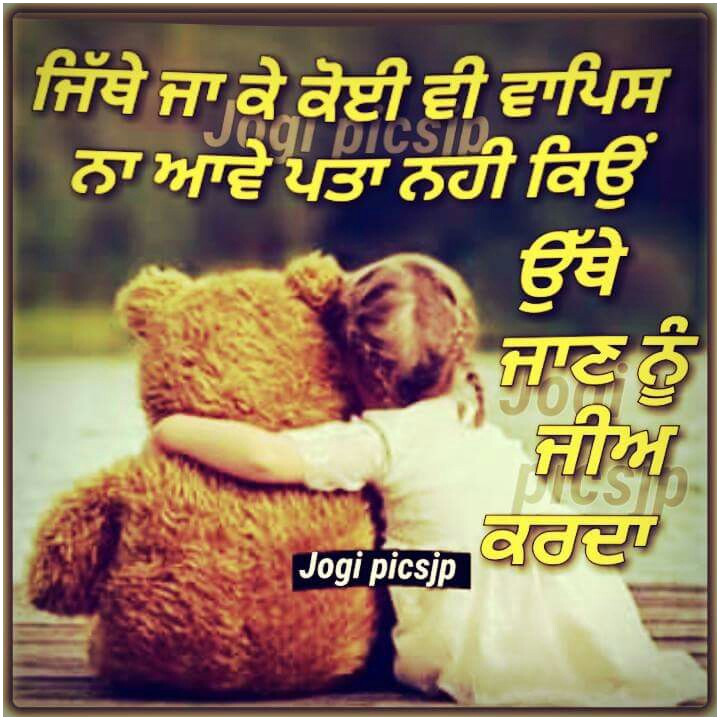 Sad Shayari Wallpaper Hd Sad Shayari Pics In Punjabi