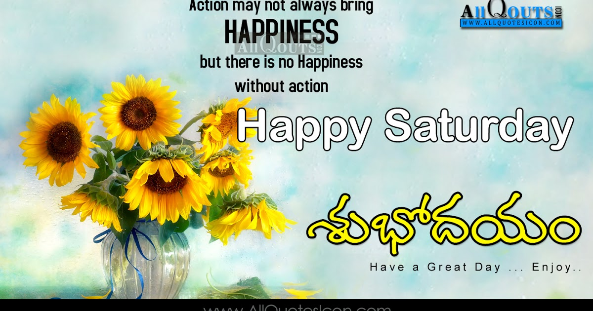 Happy Saturday Quotes Weekend Wishes Telugu Good Morning - Good Morning Saturday Telugu , HD Wallpaper & Backgrounds