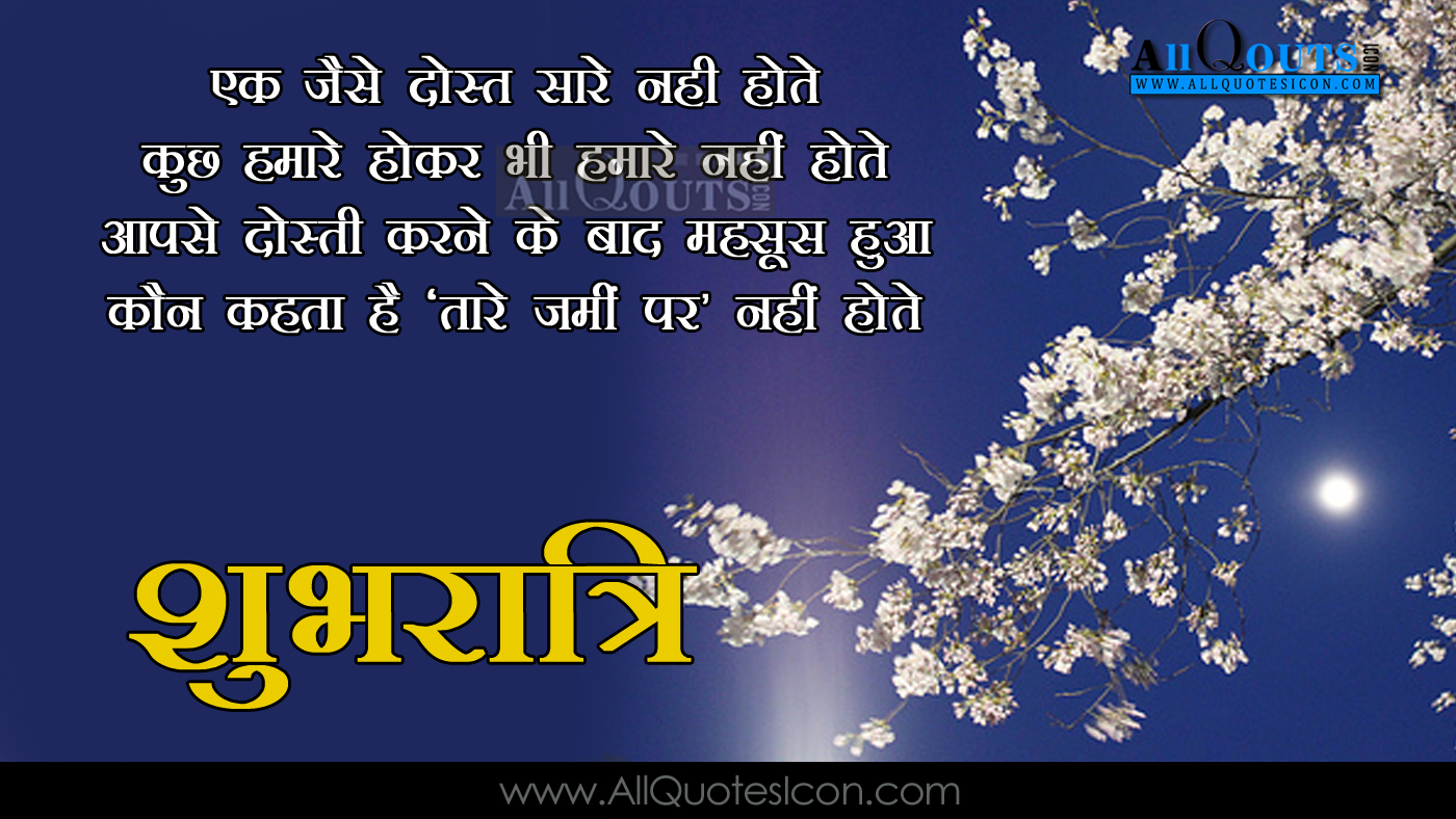 Gud Night Motivational Quotes In Hindi With Best Good Good