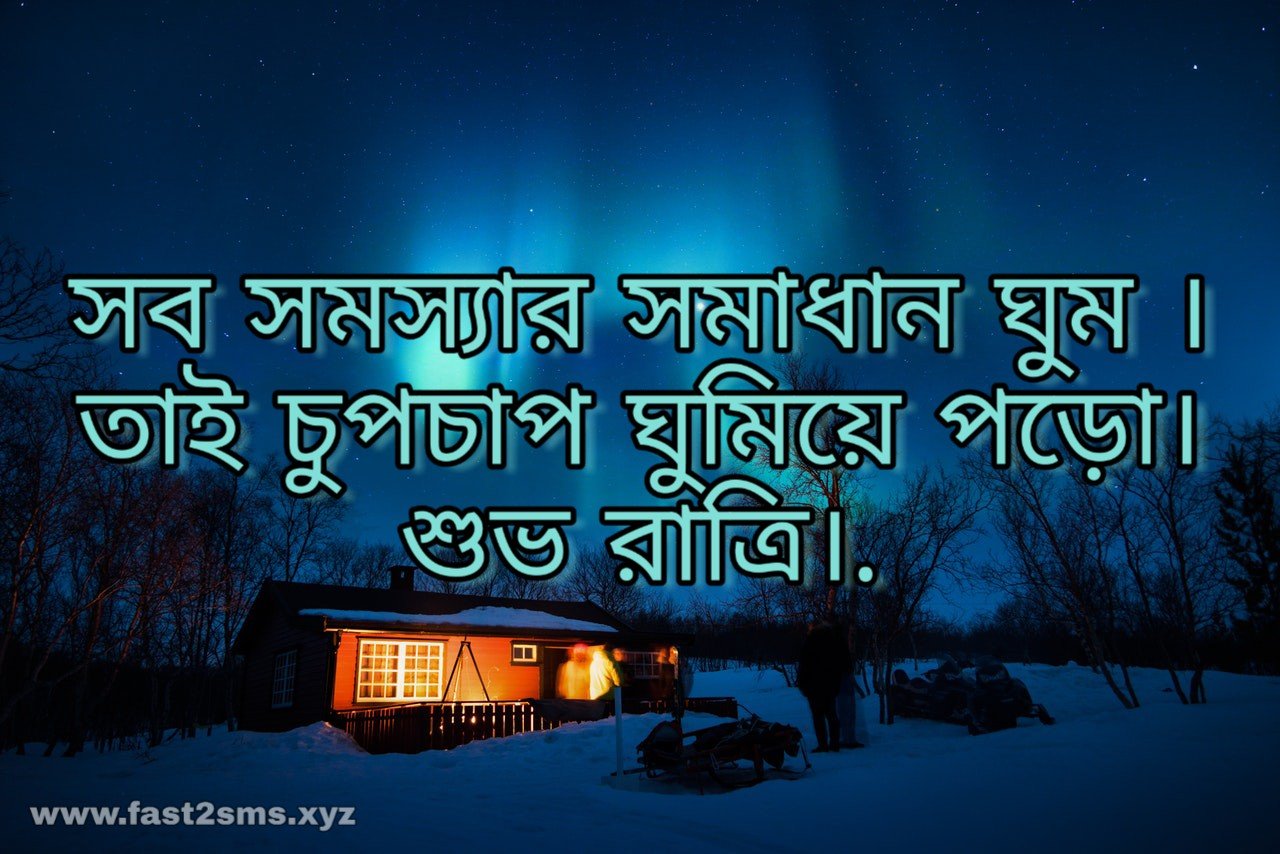 subho ratri image in bengali hd