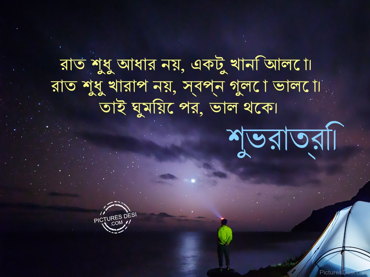 good night bengali dark sky good night image bengali