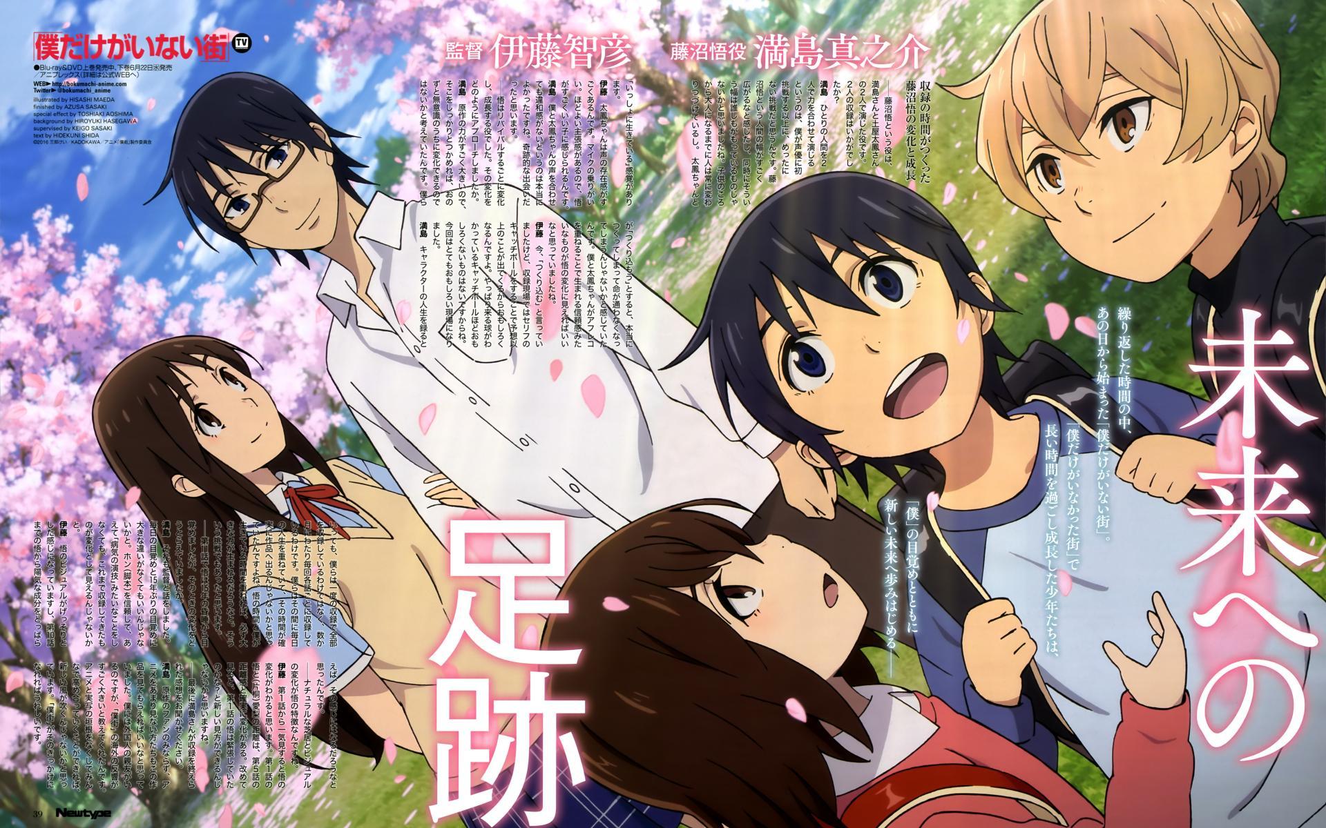 Boku Dake Ga Inai Machi Satoru And Airi 1349465 Hd Wallpaper