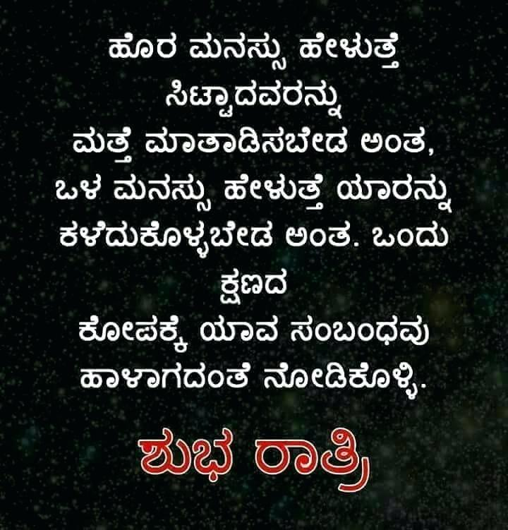 love quotes kannada love kannada kannada