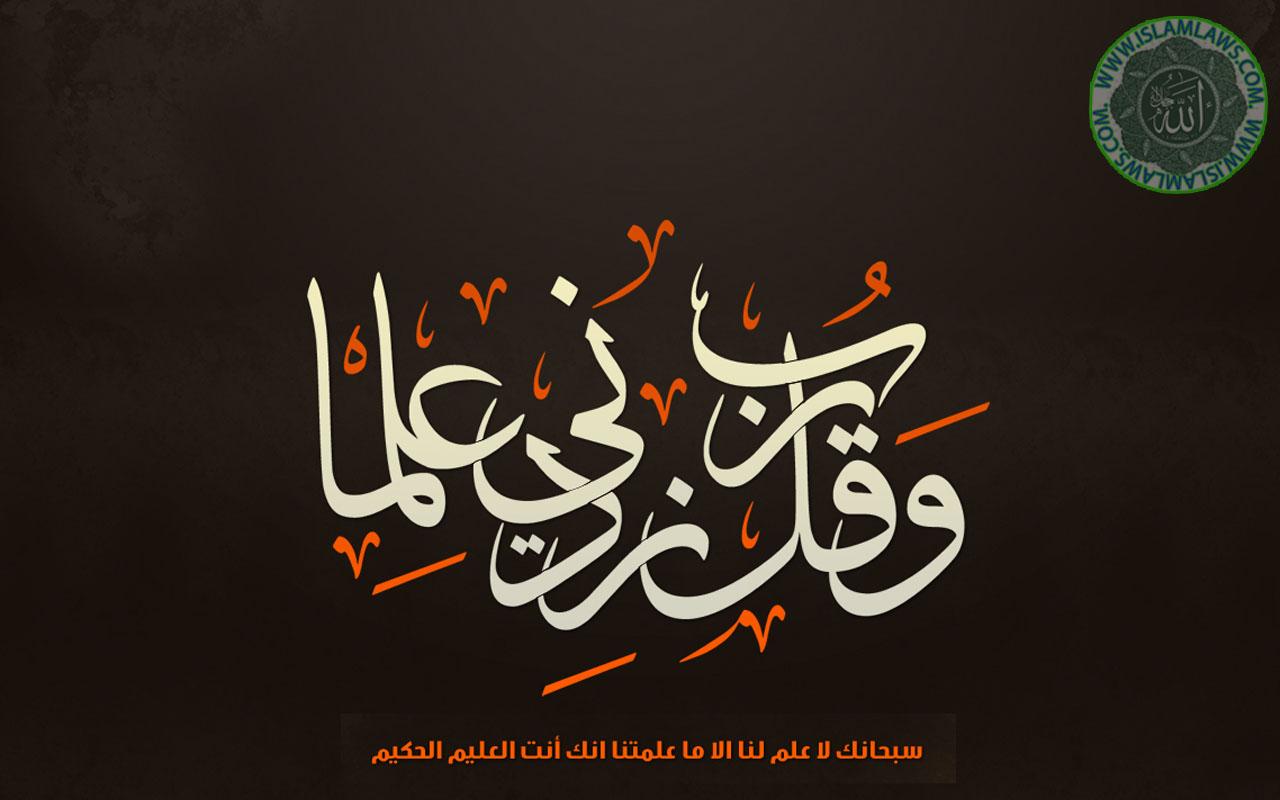 Qul Wallpaper Quran Taha 20 114 147157 Hd Wallpaper Backgrounds Download