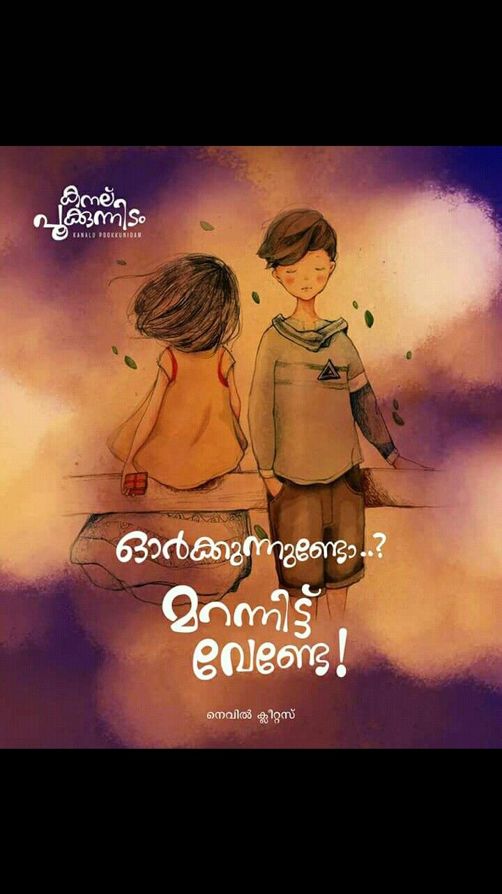 Hrdya Midipp Thrum Vare Love Failure, Broken Words, - Love Failure Quotes For Girl In Malayalam , HD Wallpaper & Backgrounds