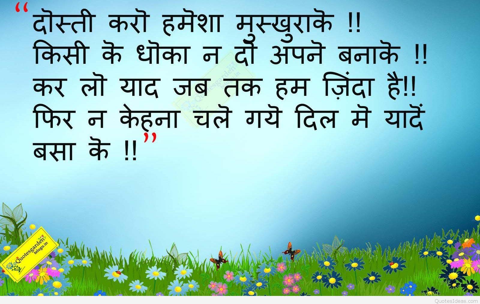 Best Hindi Shayari Rishikesh 1526466 Hd Wallpaper