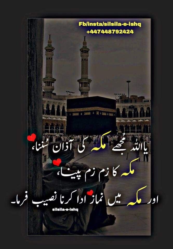 aameen islamic prayer islamic dua islamic quotes masjid al