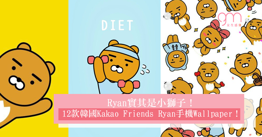 Ryan實其是小獅子!12款韓國kakao Friends Ryan手機wallpaper! - Kakao Friends Ryan 韓國 , HD Wallpaper & Backgrounds