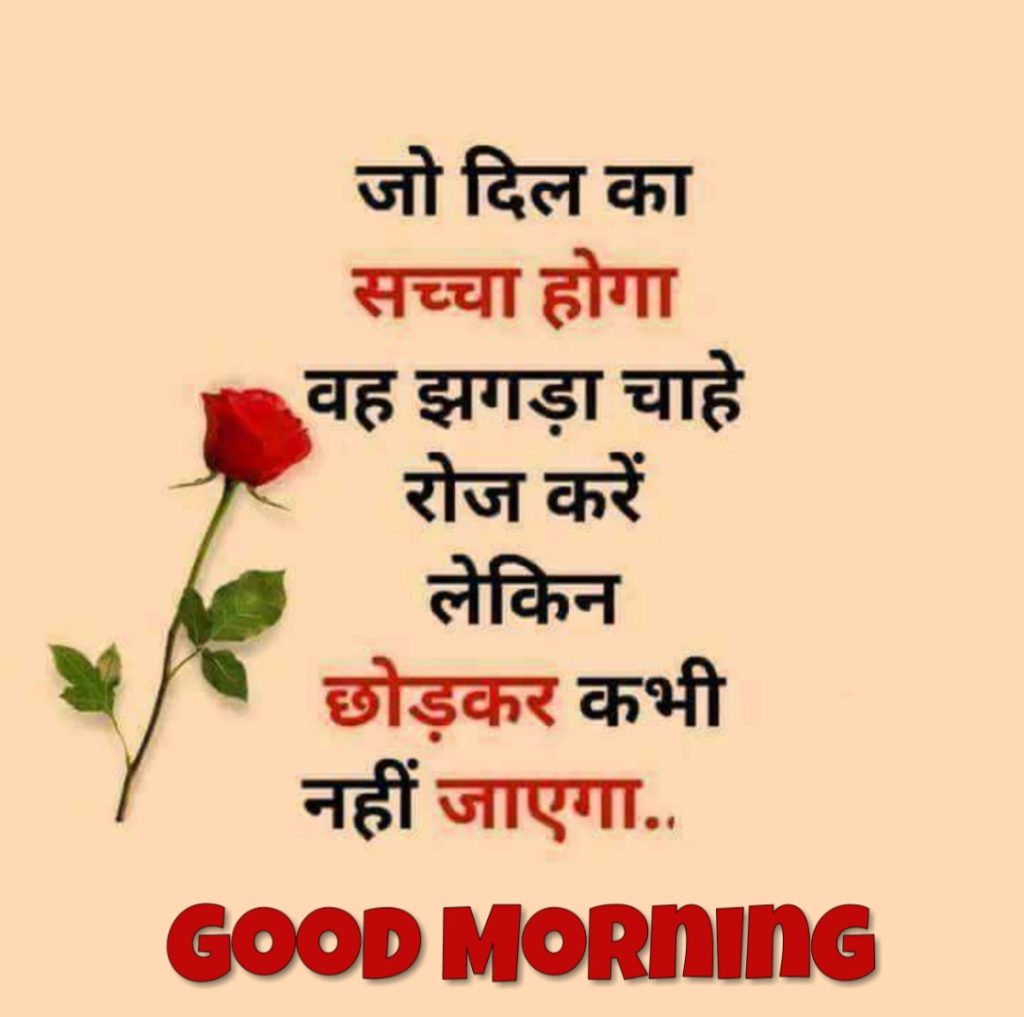 New Hindi Good Morning Quotes Pictures Photos Images Garden