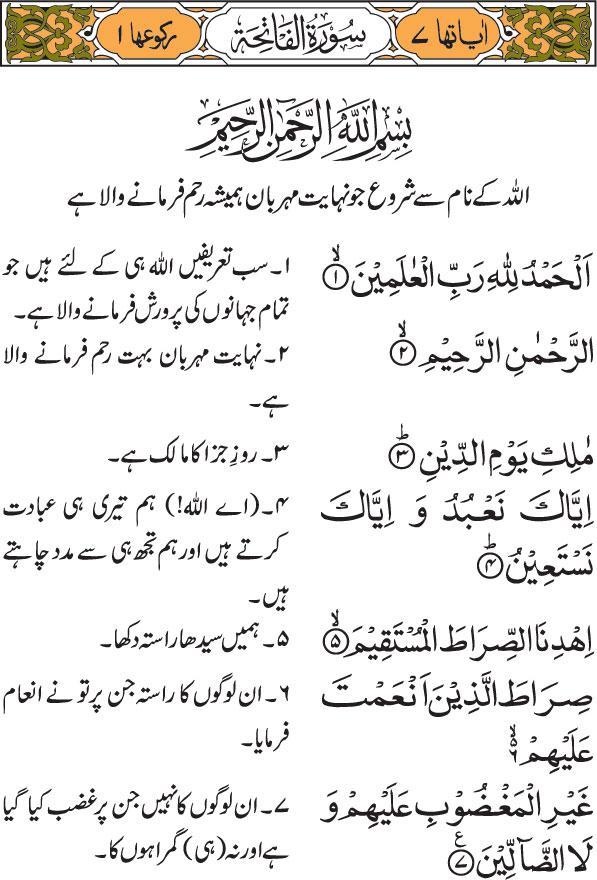 surah baqarah with urdu translation full mp3 free download