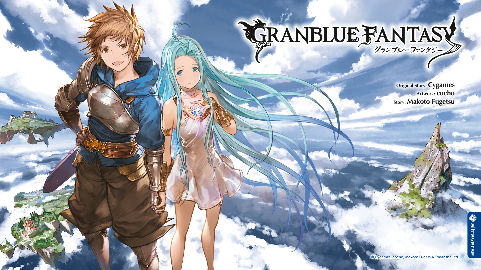 Download Desktop - Granblue Fantasy: Relink , HD Wallpaper & Backgrounds