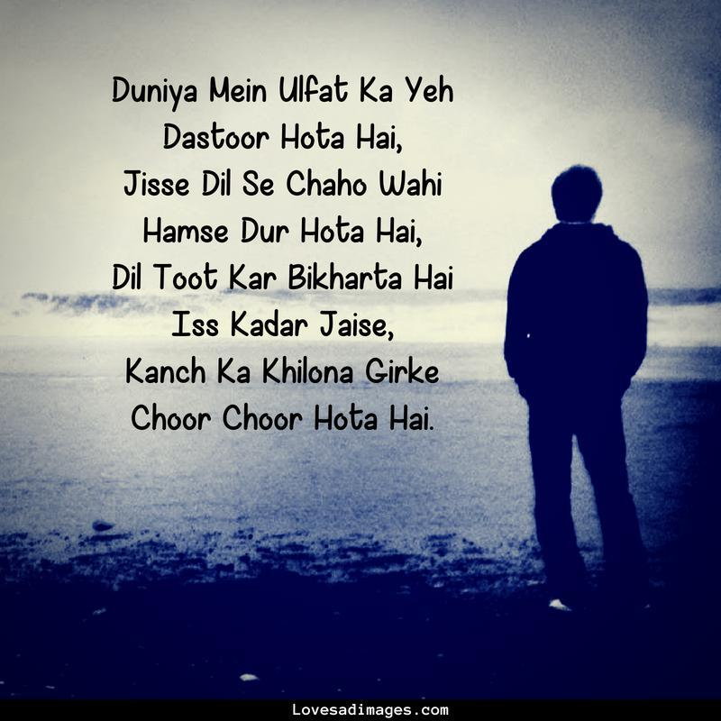Whatsapp Status Sad Shayari Hindi Wallpaper Hd Shayari