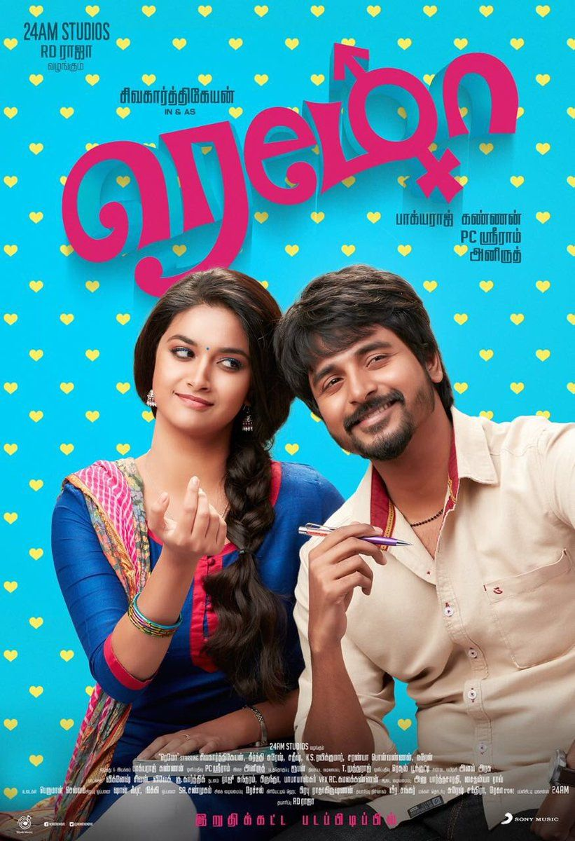 Remo Movie Stills And Posters Ft Sivakarthikeyan, Keerthy - New Song 2017 Tamil , HD Wallpaper & Backgrounds