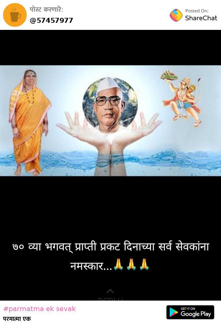Download Parmatma Ek Sevak शेअरचॅट ट्रेंडिंग टॅग्ज - Shayari Of Jennifer Winget , HD Wallpaper & Backgrounds