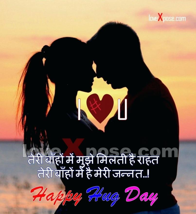 Cute Love Couples Wallpapers With Hindi Quotes Girls Dp
