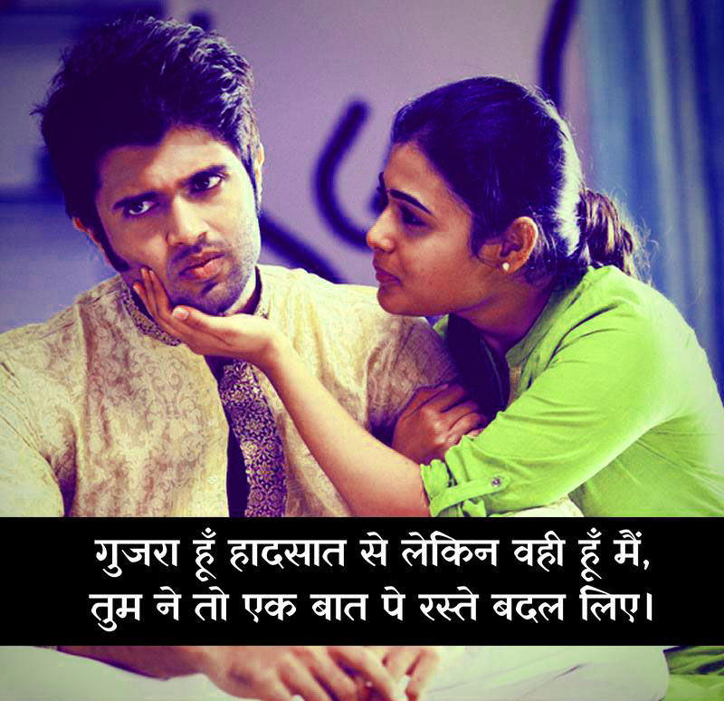 Hindi Sad Love Couple Heart Touching Whatsapp Dp