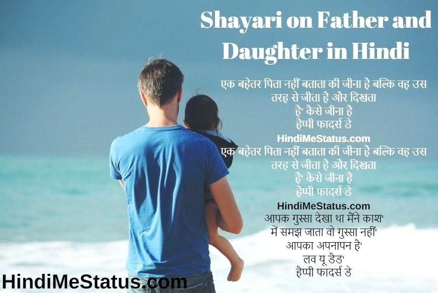 father quotes from daughter in urdu happy fathers day happy