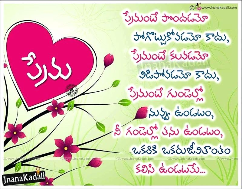 Terrific Love Quotes For Wife In Telugu Love Quotes For Wife Love Letter Personalised Birthday Cards Veneteletsinfo