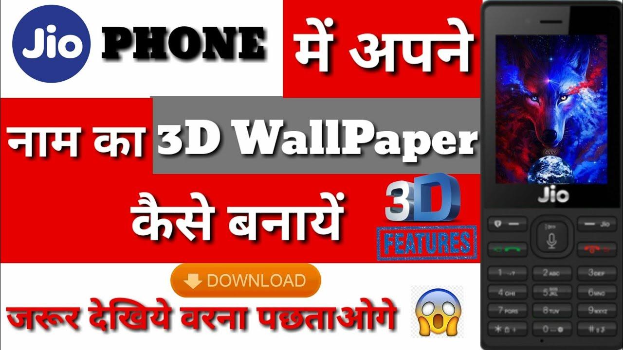 30++ Jio Phone Wallpaper Downloading - Bizt Wallpaper