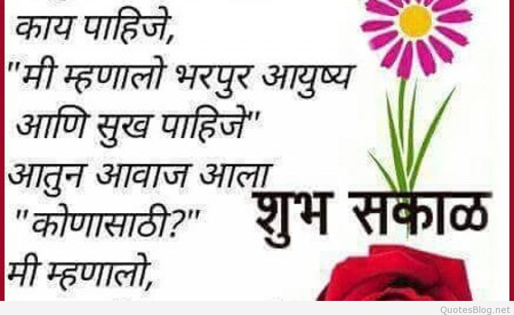 Wallpaper Good Morning Images With Marathi Sms Love Good