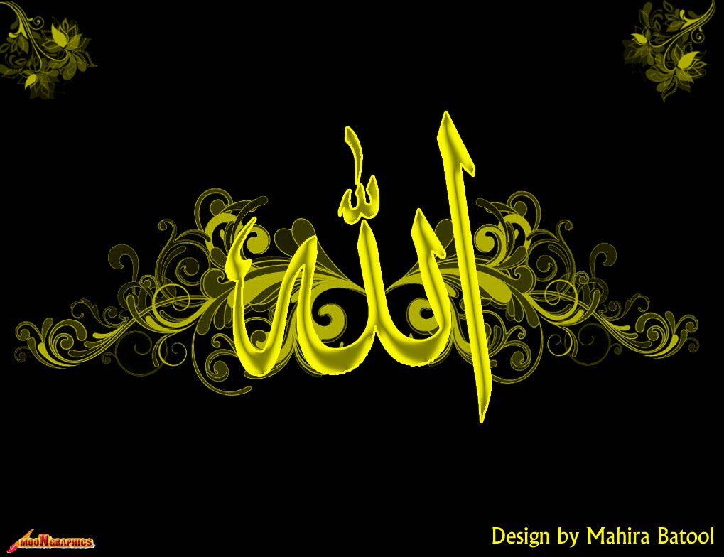 Kaligrafi Indah Lafad Allah HD Wallpaper