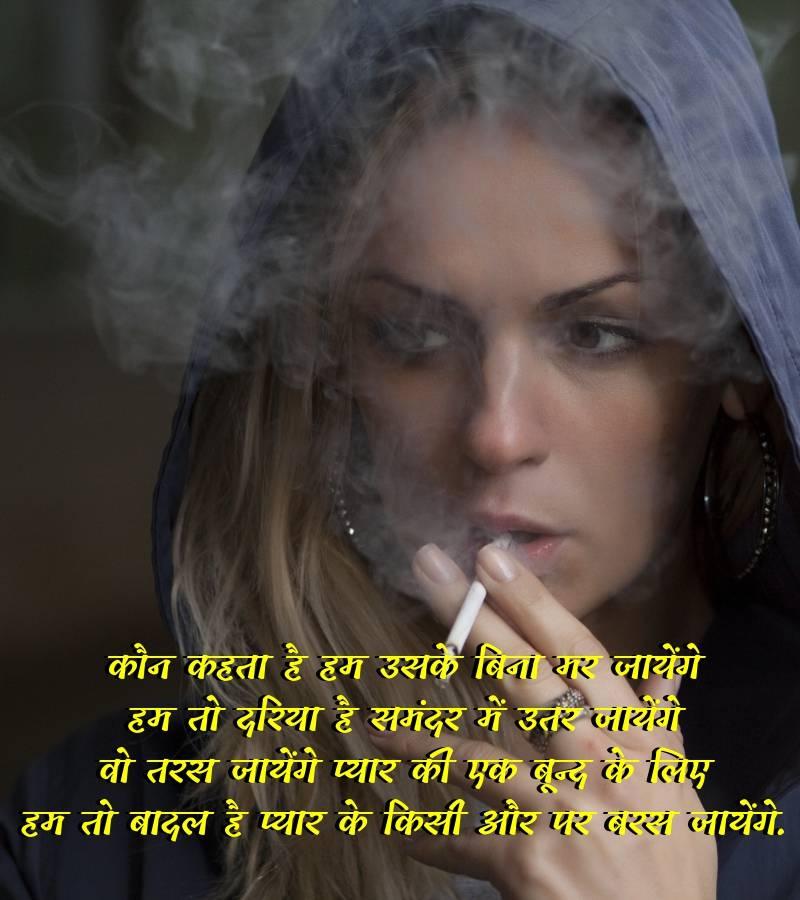 Attitude Shayari Image For Girl Attitude Girl Shayari 1707619