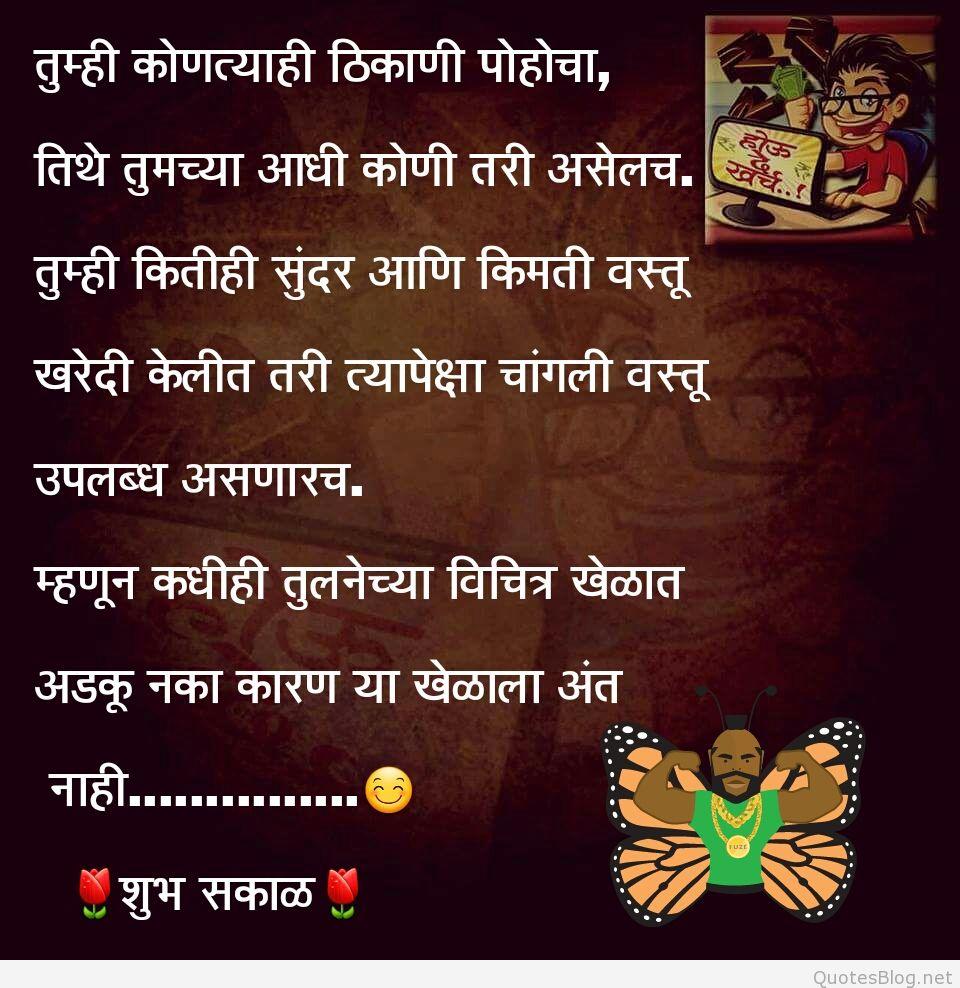 Raksha Bandhan Quotes In Marathi Wallpaper