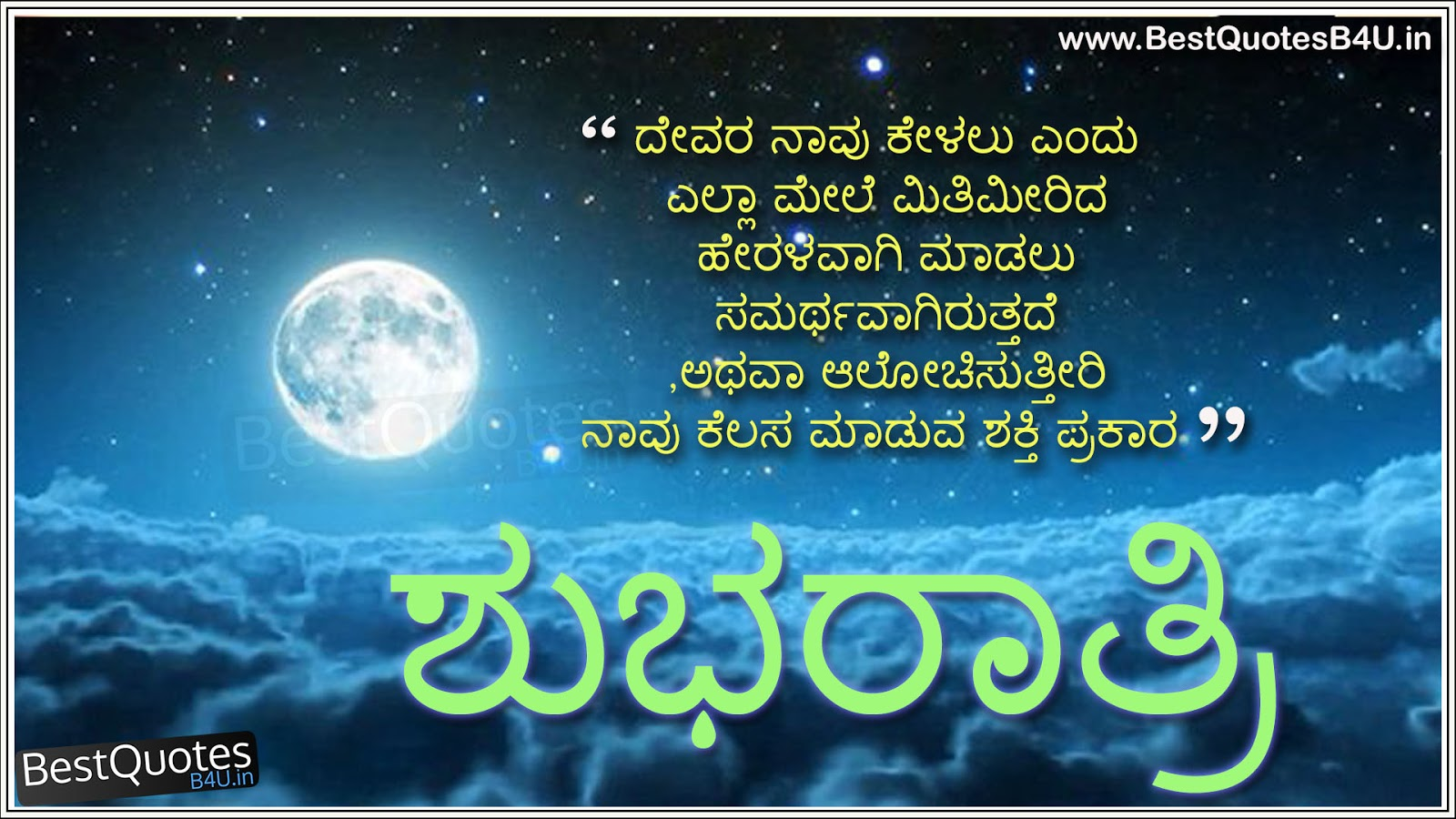 Kannada Love Quotes Wallpapers Good Night Sms In Kannada 1887936 Hd Wallpaper Backgrounds Download