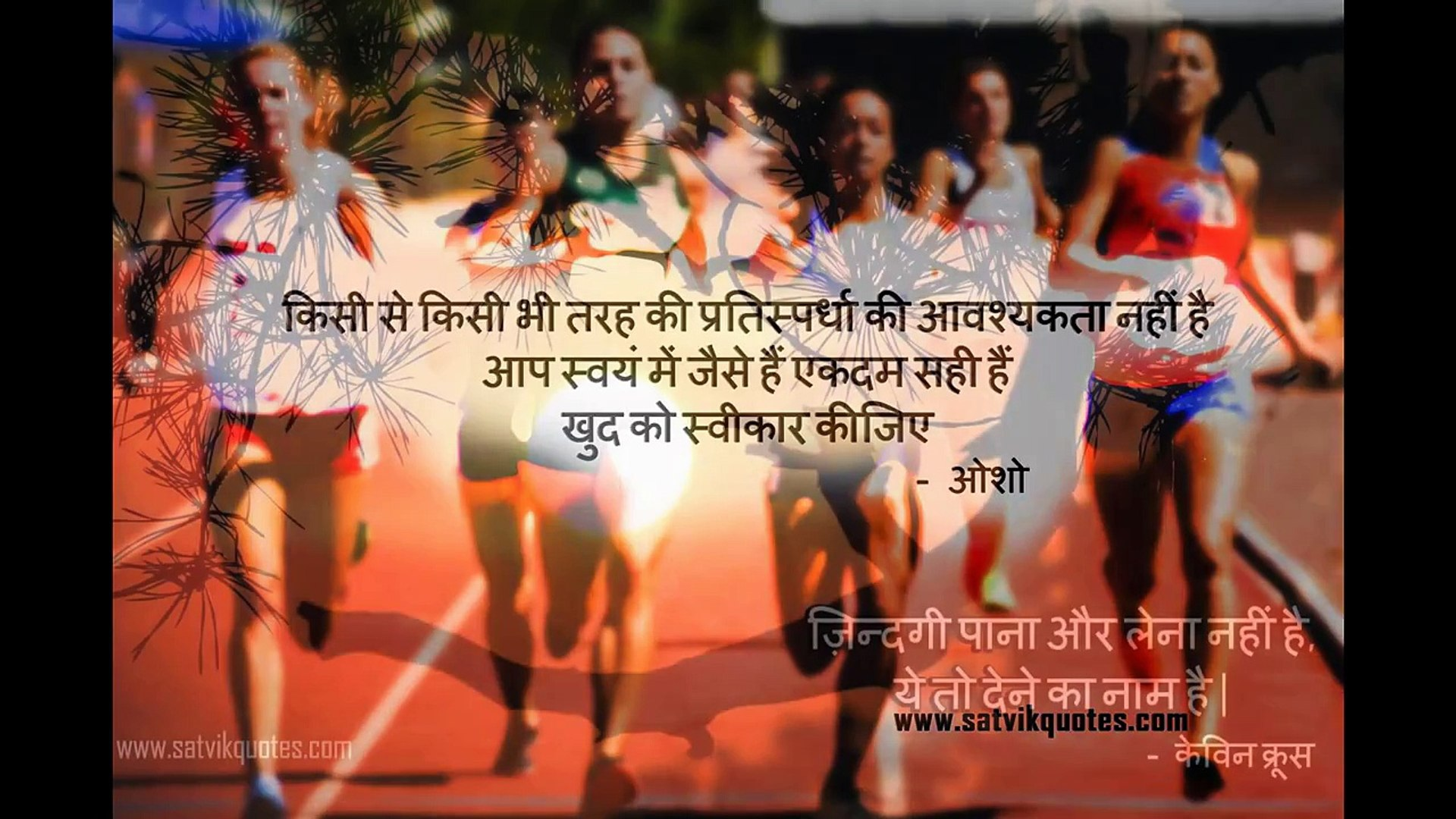 Inspirational & Motivational Quotes In Hindi - Motivational Quotes In Hindi For Players , HD Wallpaper & Backgrounds