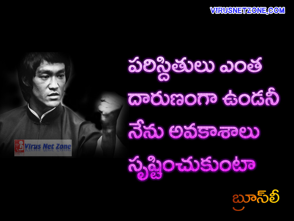 Bruce Lee Quotes About Success In Telugu Inspiring Bruce Lee