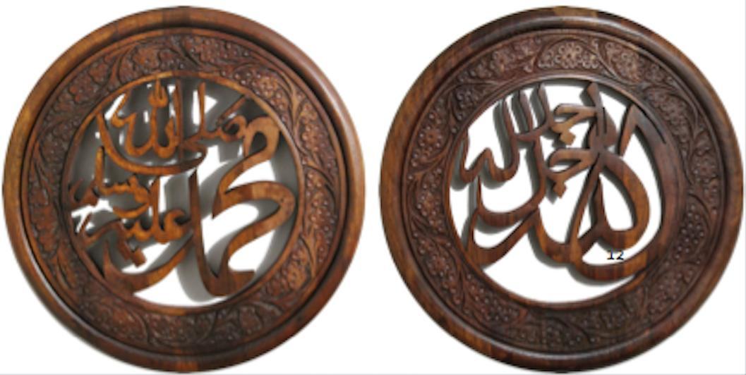 Hand Carved Islamic Wall Art Allah Swt And Muhammad Allah