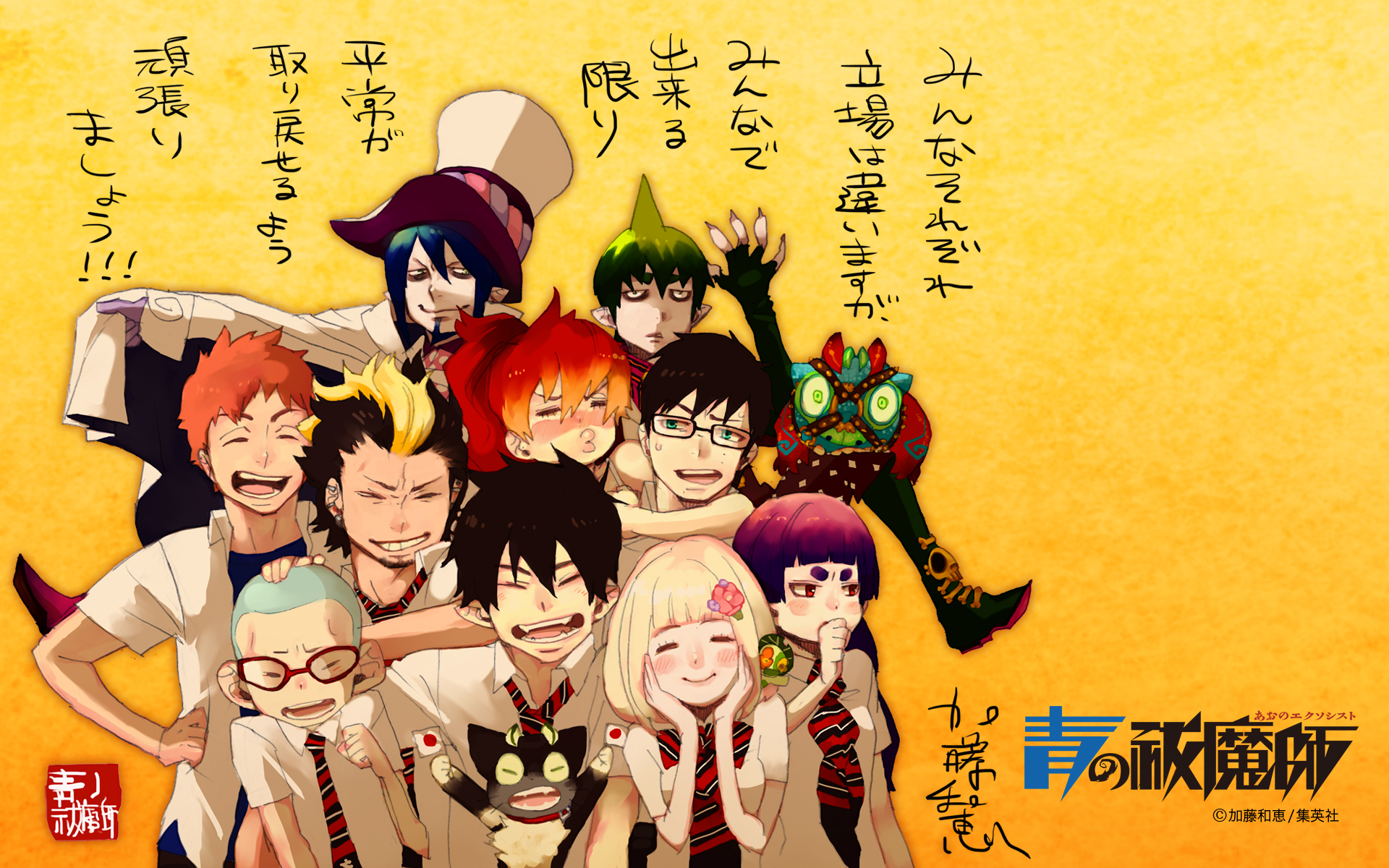 View Fullsize Ao No Exorcist Image 202950 Hd Wallpaper