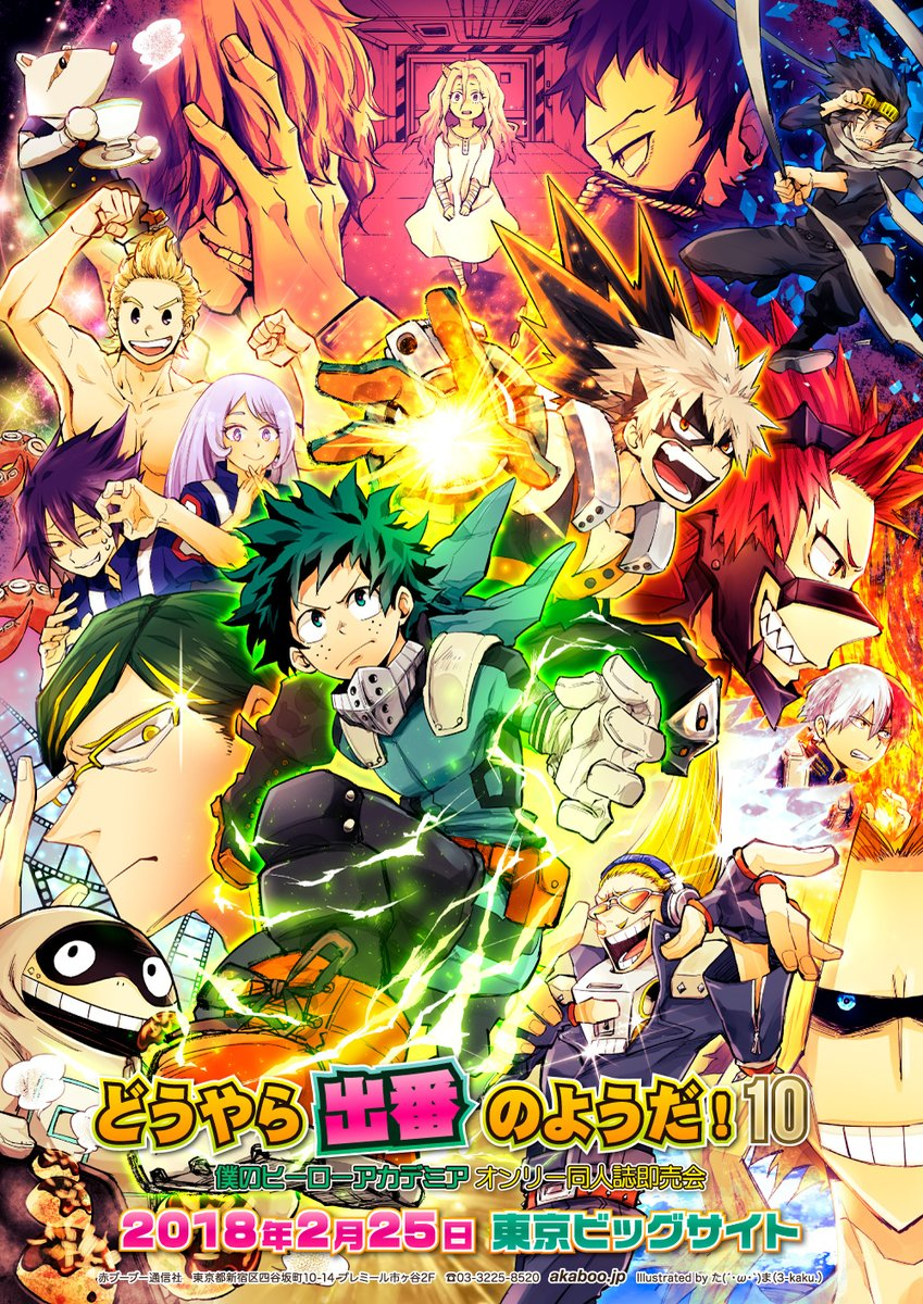 Boku No Hero Academia My Hero Academia Manga Wallpaper どうやら