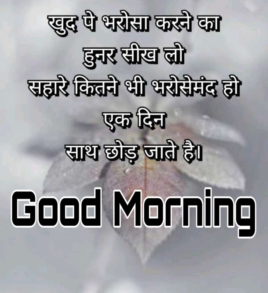 True Lines About Life Good Morning Quotes In Hindi Good Morning