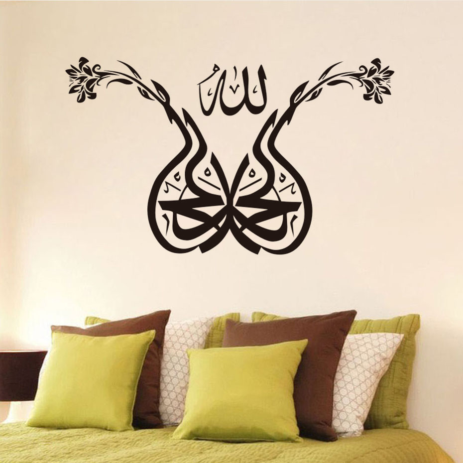 Sacred Flower Islamic Muslim Arabic Calligraphy Wall - Green Stickers On Wall , HD Wallpaper & Backgrounds