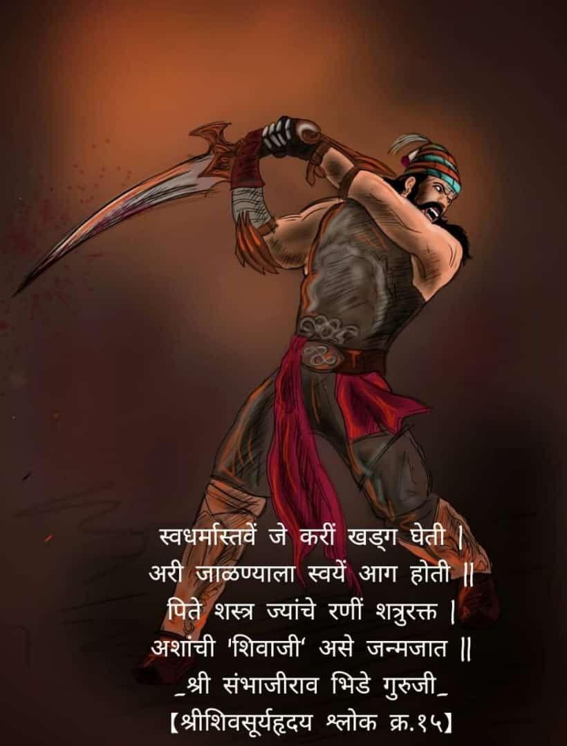 काव्य याला म्हणतात Shivaji Maharaj Quotes, Shivaji - Sambhaji Maharaj Hd Images 3d , HD Wallpaper & Backgrounds