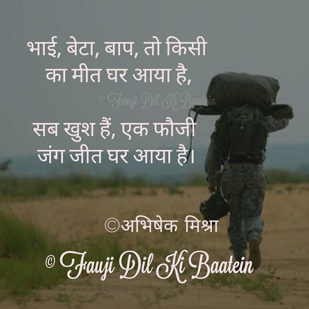 Indian Army Quotes Army Love Army Men Military Humor Foji Dil Ki