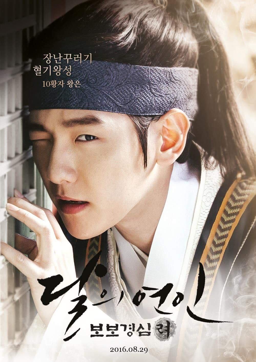 View Fullsize Byun Baekhyun Image - Scarlet Heart Ryeo Wang Eun , HD Wallpaper & Backgrounds