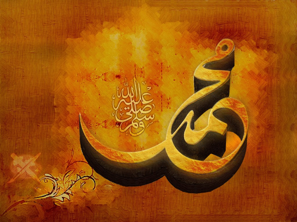 Hazrat Muhammad Saw Name (#2172301) - HD Wallpaper