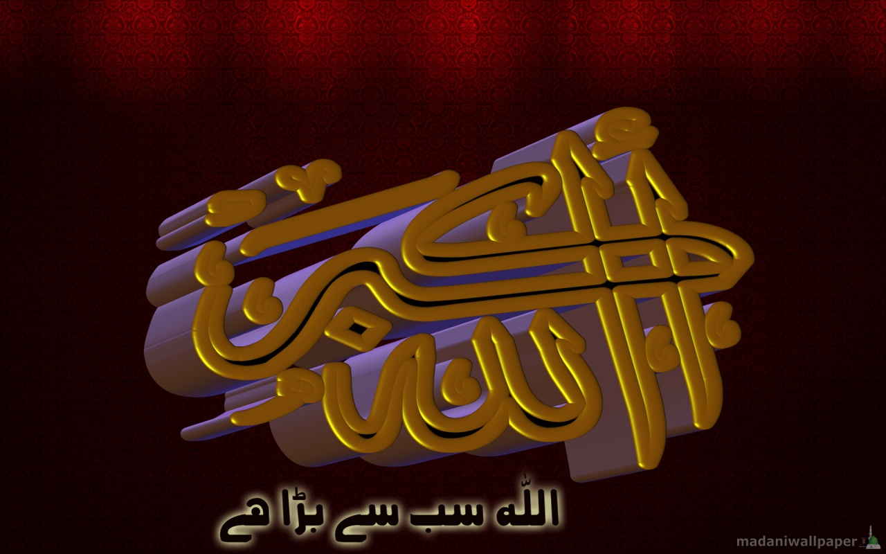 Allah Wallpaper 3d Allah Beautiful Wallpapers Hd 3d